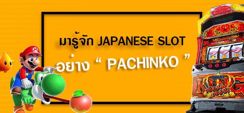 สล็อต Pachislo